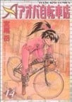 アオバ自転車店 14 (YKコミックス)(YKコミックス)