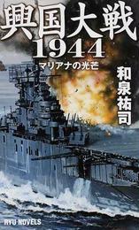 興国大戦1944 マリアナの光芒