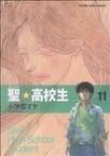 聖☆高校生 11