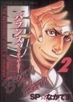 BALANCE 2 BLOODY PARTY (YKコミックス)(YKコミックス)