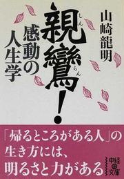 親鸞!感動の人生学(中経の文庫)