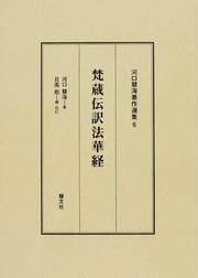 河口慧海著作選集 6 梵蔵伝訳法華経