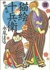 猫絵十兵衛〜御伽草紙〜 4(ねこぱんちコミックス)