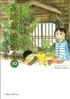 品川宿猫語り 猫たちと人々の下町愛情物語 4(ねこぱんちコミックス)