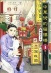 中華街的猫模様 1