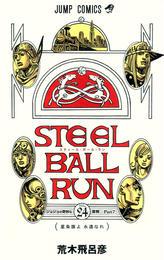 Steel ball run Vol.24 ジョジョの奇妙な冒険 Part7 (ジャンプ・コミックス)(ジャンプコミックス)
