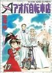 アオバ自転車店 17 (YKコミックス)(YKコミックス)
