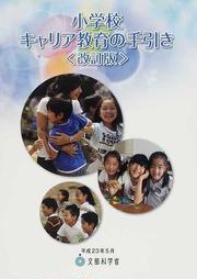 小学校キャリア教育の手引き 改訂版