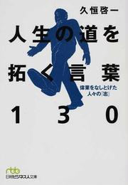 人生の道を拓く言葉130 偉業をなしとげた人々の「志」(日経ビジネス人文庫)