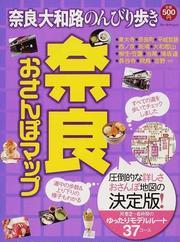 奈良おさんぽマップ 2011