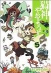 猫神やおよろず  5  チャンピオンREDコミックス。