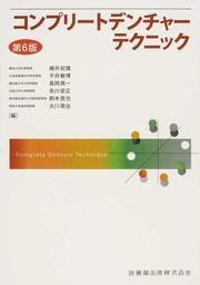 歯学部生におすすめの教科書!: 臨床歯学