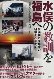 水俣の教訓を福島へ part1 水俣病と原爆症の経験をふまえて