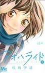 アオハライド(マーガレットコミックス) 13巻セット(マーガレットコミックス)