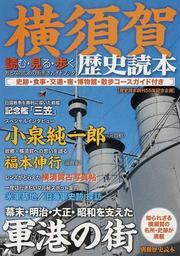 横須賀歴史読本