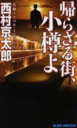 帰らざる街、小樽よ 長編トラベル・ミステリー(ジョイ・ノベルス)