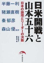 日米開戦と山本五十六 日本の論理とリーダーの決断