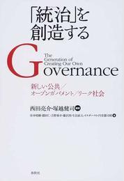 「統治」を創造する 新しい公共/オープンガバメント/リーク社会