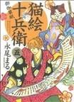 猫絵十兵衛〜御伽草紙〜 5(ねこぱんちコミックス)