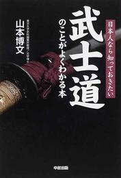 武士道のことがよくわかる本 日本人なら知っておきたい