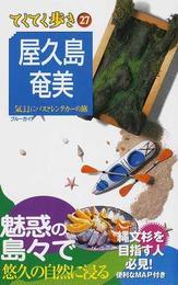 屋久島・奄美 気ままにバスとレンタカーの旅 第5版(ブルーガイド)