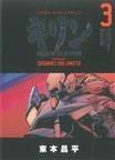 キリン POINT OF NO−RETURN! フルカラー完全版 3