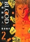 BLOOD〜真剣師将人〜 2(YKコミックス)