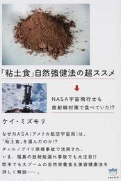 セーフサーチについて電子書籍化お知らせメール「粘土食」自然強健法の超ススメ NASA宇宙飛行士も放射線対策で食べていた!? (超☆はらはら)ワンステップ購入とは