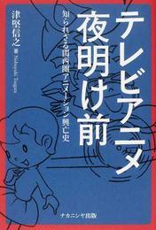 テレビアニメ夜明け前 知られざる関西圏アニメーション興亡史