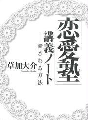 「恋愛塾」講義ノート