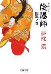 陰陽師 龍笛(りゅうてき)ノ巻(文春文庫)