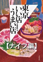 東京いい店うまい店【ナイフ編】(文春e-book)