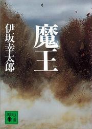 魔王(講談社文庫)