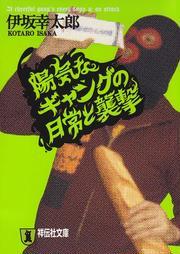 陽気なギャングの日常と襲撃(祥伝社文庫)