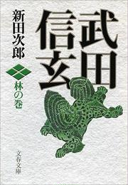 武田信玄 林の巻(文春文庫)