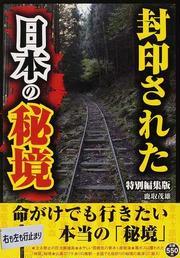 封印された日本の秘境 命がけでも行きたい本当の秘境 特別編集版