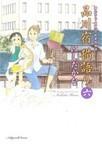 品川宿猫語り 猫たちと人々の下町愛情物語 6(ねこぱんちコミックス)