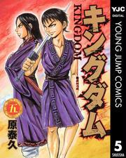 キングダム 5(ヤングジャンプコミックスDIGITAL)