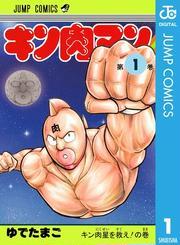 キン肉マン 1(ジャンプコミックスDIGITAL)