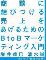 商談に結びつける 売上をあげるためのBtoBデジタルマーケティング入門(impress QuickBooks)