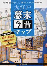 大江戸幕末今昔マップ 古地図で歩く、幕末と江戸の面影