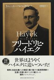 フリードリヒ・ハイエク - Friedrich Hayek