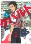 ゲバルト 青色テロル×青春グラフィティ!! 1(少年画報社コミックス)
