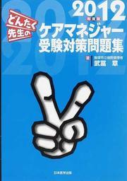 どんたく先生のケアマネジャー受験対策問題集 2012年度版