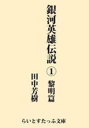 銀河英雄伝説1 黎明編(らいとすたっふ文庫)