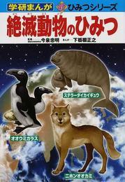 絶滅動物のひみつ (学研まんが新ひみつシリーズ)