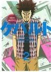 ゲバルト 青色テロル×青春グラフィティ!! 2(少年画報社コミックス)