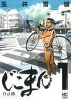 じこまん〜自己漫〜 1(NICHIBUN COMICS)