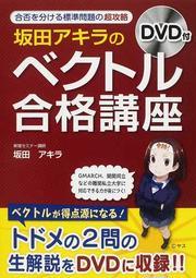 坂田アキラの「ベクトル」合格講座