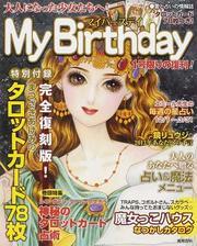 My Birthday 大人になった少女たちへ! 1号限りの復刊!
